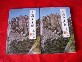 【大缺本评书】《三义五老图》【上下册全】2册均有作者签名钤印!内有精美插图,品好如图,仅印2000册