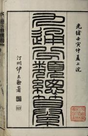 【复印件】清光绪28年:九通分类总纂 ,共240卷,汪钟霖著,研究中国文化史者必读之书。本店此处销售的为该版本的彩色高清、无线胶装本。