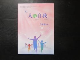 小学人与自我教材六年级下册   【未使用】
