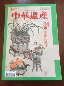 中华遗产2017年第5期