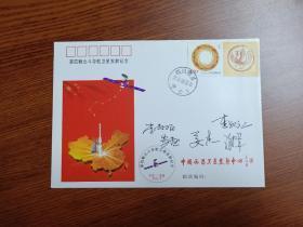 中国西昌卫星发射中心(启功题名 )  第四颗北斗导航卫星发射纪念封  发射基地主任李尚福 北斗总指挥李长江 航天专家姜杰、岑拯、谢军三位院士 签名封一枚
