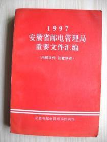 《1997安徽省邮电管理局重要文件汇编》