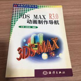 3DS MAX R3.0 动画制作导航