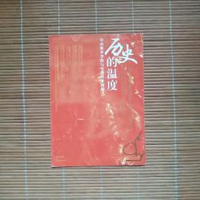 历史的温度——中央美术学院与中国具象油画(开幕活动请柬,邀请函)