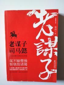 老谋子司马懿(最新修订版)一版一印