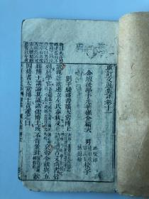 清代木刻线装本《文选集评》(卷11)