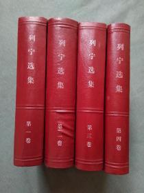 列宁选集(1-4卷全,精装)