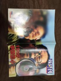 新周刊1998中国信心