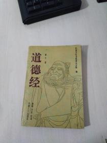 道德经/老子/1990年一版一印