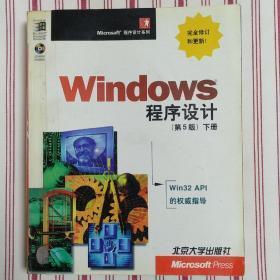 Windows 程序设计:第5版