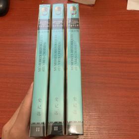 史记选(汉法对照 套装1-3册)