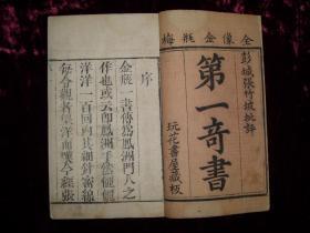 已售出,抛砖引玉用—皋鹤堂批评第一奇书全像金瓶梅(玩花书屋藏板,精致版画80幅全)