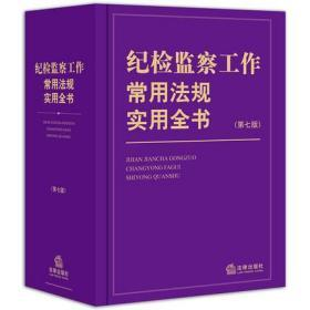 现货正版新书 2020新版纪检监察工作常用法规实用全书(第七版 )中国共产党章程 监察法 巡视工作条例 问责条例 纪律处分依据 党纪政纪