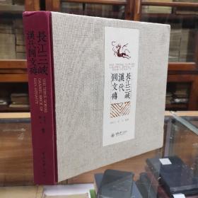 长江三峡汉代图文砖(12开精装,2015年一版一印,九五品)