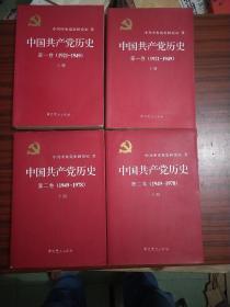 《中国共产党历史》4册全(1921-1978)(第一卷上下2011年2版15印,第二卷上下2011年1版4印)