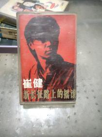 崔健新长征路上的摇滚(磁带)