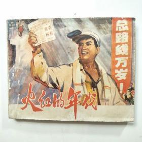 文革电影连环画:火红的年代(1974年1版1印)