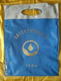 乌鲁木齐市计划节约用水大会塑料公文袋[1984年]