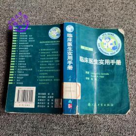 临床医生实用手册(9)