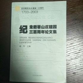 纪念避暑山庄建园三百周年论文集