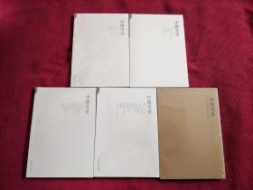 中国书房 一 二 三 四 五 五册合售 标准版 现货  五册全