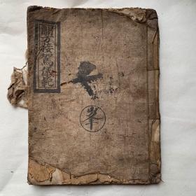 清代宗教手抄本:闢方接驾仪范、仙人山闢方仪、天灯图、地灯图、水灯图