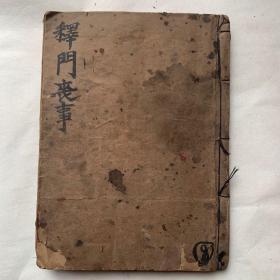 民国宗教手抄本:释门丧事(出死星咒、入棺一宗、封敛一宗