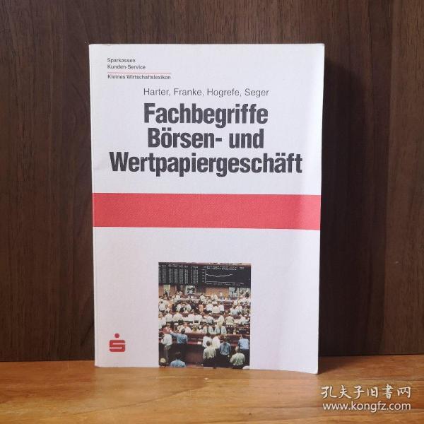 FACHBEGRIFFE BÖRSEN-UND WERTPAPIERGESCHÄFT【德文原版】