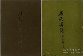 《居延汉简甲乙编》上下2册全中华书局