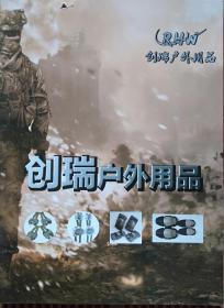 义乌市创瑞户外用品有限公司(产品画册)