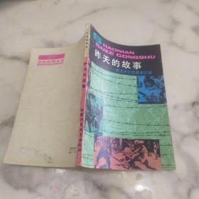 少年百科丛书《昨天的故事   暗无天日的蒋家王朝》 插图本