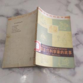 少年百科丛书《中国古代科学家的故事》 插图本