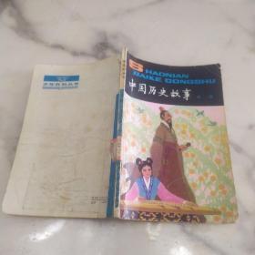 少年百科丛书《中国历史故事战国》 插图本