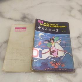少年百科丛书《中国历史故事两晋》 插图本