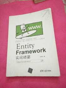 Entity Framework 实用精要