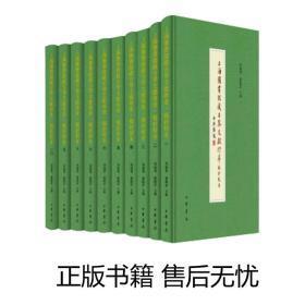 正版现货包邮 上海图书馆藏古琴文献珍萃·稿钞校本 中华书局 20200421h