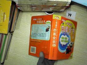 新课标小学语文四库全书  .