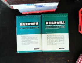 新刑法案例评析【上下册】 (有章)
