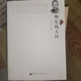 杨东莼大传