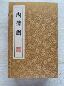肉蒲团 全四册