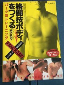 日文原版书 格斗技术 部分训练