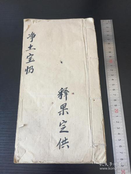 清末佛教仪轨手抄本《净土宝忏》一册全