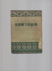老桑树底下的故事.19541版1印