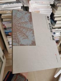 (包邮)那年,小青还是一条鱼  苍南碗窑古戏台藻井壁画(关于52幅绘于清代的全本《白蛇传》连环壁画)
