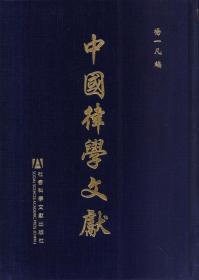 中国律学文献(第四辑)     (全五册)             杨一凡 编