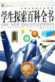 正版 学生探索百科全书 纪江红 北京出版社 9787200061550