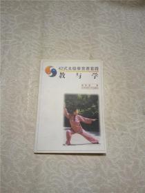 42式太极拳竞赛套路教与学