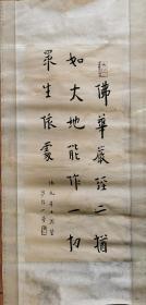 弘一法师书法买家自己鉴定本作品很老很旧,喜欢的朋友下单。60+27画心这张是本店的独一无二作品,这是本店的特色,纯手写。