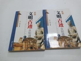 世界文明古迹全知道 (中、下) 共2册