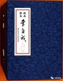 80折现货九轩原创连环画《李自成》(20册全)【连藏版蓝函平装】